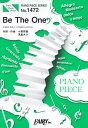 Be The One PIANO SOLO・PIANO&VOCAL (PIANO PIECE SERIES) [ 小室哲哉 ]