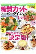 【送料無料】糖質カットスーパーダイエットレシピ