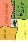 反魂丹の文化史 越中富山の薬売り (日本アウトロー烈傳) [ 玉川信明 ]