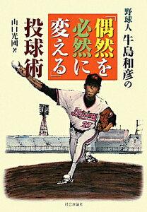 【送料無料】野球人牛島和彦の「偶然を必然に変える」投球術