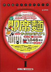 【送料無料】即席麺サイクロペディア(1(カップ麺〜2000年編)) [ 山本利夫 ]