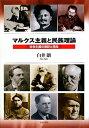 【送料無料】マルクス主義と民族理論