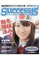 高校受験ガイドブック2011-1
