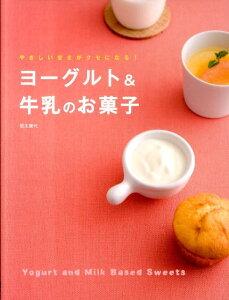 ヨ-グルト&牛乳のお菓子