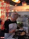 【送料無料】辰巳芳子の家庭料理の世界