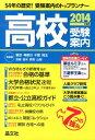 【送料無料】高校受験案内(2014年度用) [ 晶文社学校案内編集部 ]