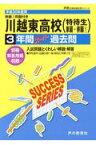 川越東高等学校(平成30年度用) 3年間スーパー過去問 (声教の高校過去問シリーズ)