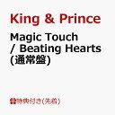 【先着特典】Magic Touch / Beating Hearts (通常盤)(アナザージャケット対応ミニフォトブック(12P/CDジャケットサイズ)) [ King & Prince ]・・・