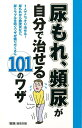 【バーゲン本】尿もれ、頻尿が自分で治せる101のワザ [ 健...