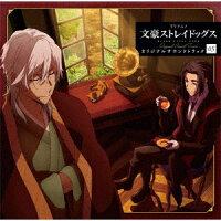 TVアニメ 文豪ストレイドッグス オリジナルサウンドトラック03