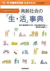 【送料無料】高齢社会の「生・活」事典