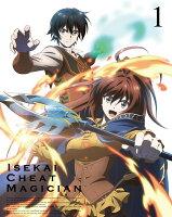 異世界チート魔術師 Vol.1【Blu-ray】