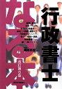 【送料無料】なる本行政書士改訂第8版