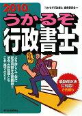 うかるぞ行政書士(2010年版)