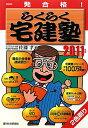 【送料無料】らくらく宅建塾(2011年版)