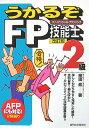 【送料無料】うかるぞFP技能士2級改訂版