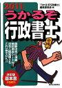 【送料無料】うかるぞ行政書士(2011年版)