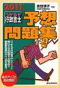 【送料無料】うかるぞ行政書士予想問題集(2011年版)