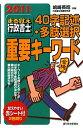 【送料無料】まる覚え行政書士40字記述・多肢選択重要キーワード(2011年版)