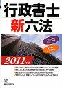 【送料無料】行政書士新六法(2011年版)