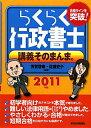 【送料無料】らくらく行政書士講義そのまんま。(2011年版)