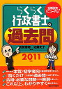 【送料無料】らくらく行政書士の過去問(2011年版)