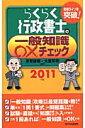 【送料無料】らくらく行政書士の一般常識○×チェック(2011年版)