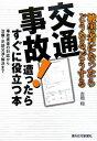 【送料無料】交通事故!遭ったらすぐに役立つ本