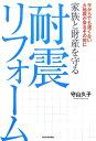 【送料無料】家族と財産を守る耐震リフォ-ム [ 守山久子 ]