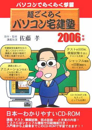 超ごくらくパソコン宅建塾 2006年版[CD-ROM] 2006 [ 佐藤 孝 ]