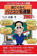超ごくらくパソコン宅建塾 2007年版[CD-ROM] 2007 [ 佐藤 孝 ]