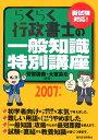 らくらく行政書士の一般知識特別講座(2007年版)
