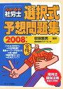うかるぞ社労士選択式予想問題集(2008年版)