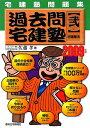 過去問宅建塾(2009年版 弐)