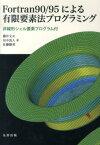 Fortran90/95による有限要素法プログラミング [ 藤井文夫 ]