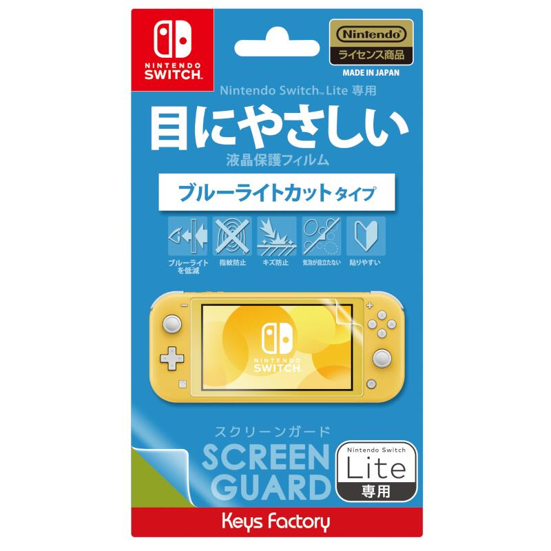 SCREEN GUARD for Nintendo Switch Lite(ブルーライトカットタイプ)