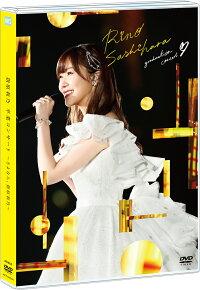 指原莉乃 卒業コンサート 〜さよなら、指原莉乃〜