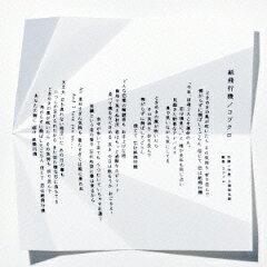【送料無料】紙飛行機 [ コブクロ ]
