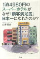 1泊4980円のスーパーホテルがなぜ「顧客満足度」日本一になれたのか?
