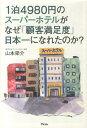 1泊4980円のスーパーホテルがなぜ「顧客満足度」日本一になれたのか? [ 山本梁介 ]