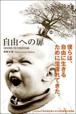 【送料無料】自由への扉 [ 高橋歩 ]