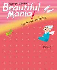【送料無料】Beautiful mama!