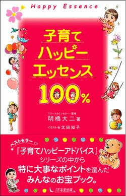 【送料無料】子育てハッピーエッセンス100%