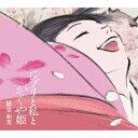 【送料無料】ジブリと私とかぐや姫 [ 二階堂和美 ]