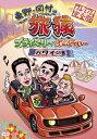 【送料無料】東野・岡村の旅猿 プライベートでごめんなさい… ハワイの旅 プレミアム完全版