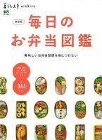 決定版毎日のお弁当図鑑