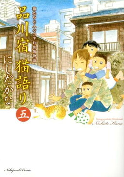 品川宿猫語り 5巻 猫たちと人々の下町愛情物語 (ねこぱんちコミックス) [ にしだかな ]