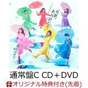 【楽天ブックス限定先着特典】失恋、ありがとう (通常盤C CD+DVD) (生写真付き)