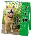 【送料無料】犬川柳 週めくり 2013カレンダー