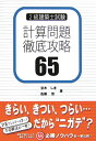 【送料無料】2級建築士試験計算問題徹底攻略65